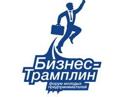 Бизнес-трамплин 2011» - возьми новую высоту!
