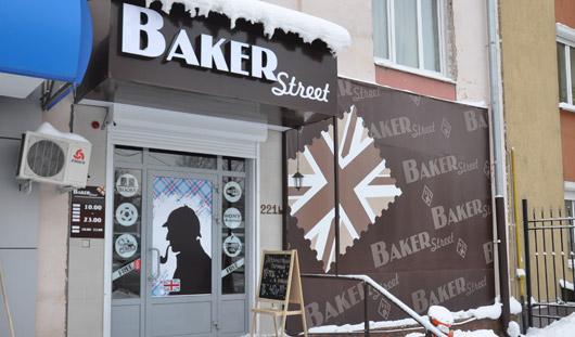 Антикафе Baker street