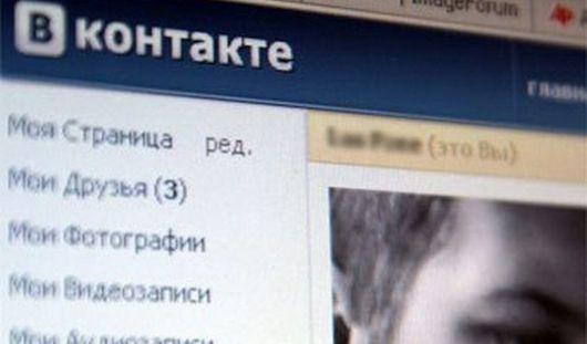 Прокуратура Удмуртии выявила «ВКонтакте» признаки экстремизма