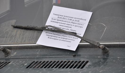 Фотофакт: ижевчан предупреждают о грядущей уборке дворов