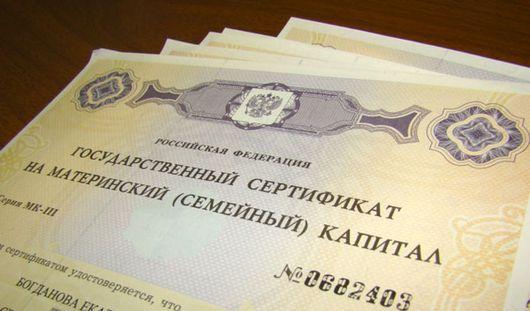 Пенсионный фонд России опроверг слухи вокруг выплат материнского капитала