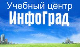 Учебный центр «Инфоград» объявляет набор в группы по курсу «Флористика»
