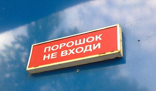 Дурацкий вопрос: что значит табличка в гипермаркетах Ижевска «Порошок не входи!»