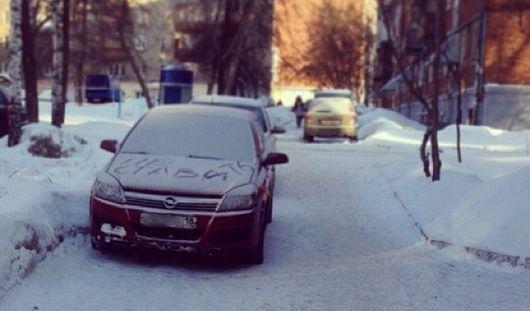 Фотофакт: ижевчане настолько вежливы, что предупреждают о неправильной парковке