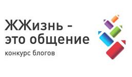 Сформирован Экспертный совет Конкурса персональных блогов и интернет-сообществ «ЖЖизнь – это общение»