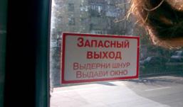 Дурацкий вопрос: почему в общественном транспорте Ижевска пишут «Запасный выход»?