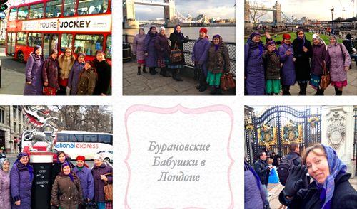 Фотофакт: «Бурановские бабушки» передают привет из Лондона