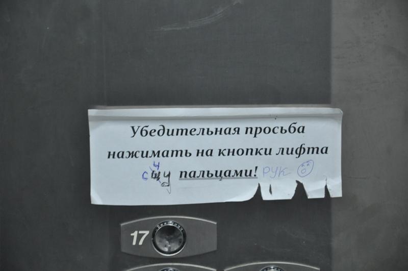 Фотофакт: ижевчане в лифтах используют щупальца?