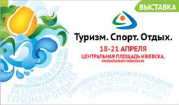 На выставке «Туризм. Спорт. Отдых» можно будет приобрести турпутевки и товары для активного отдыха