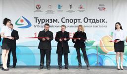 Открытие выставки «Туризм. Спорт. Отдых» состоялось!