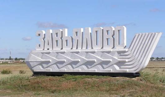 Завьяловский район взял «серебро» на конкурсе лучших муниципальных образований России