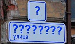 Дурацкий вопрос: почему в Ижевске такая запутанная нумерация домов?