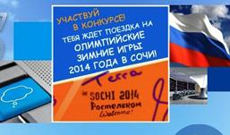 «Ростелеком» подвел итоги этапа Всероссийского конкурса для региональных журналистов «Взгляд в электронное будущее»