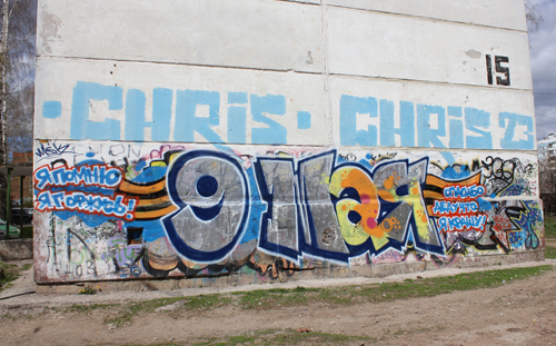 Фотофакт: «победоносное» граффити появилось на стене ижевского дома