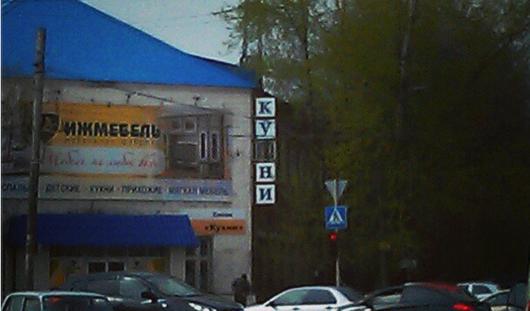 Ку..ни и двойной отрыв: о чем сегодня утром говорят в Ижевске