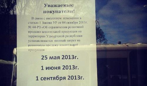 Фотофакт: в магазинах Удмуртии начинают предупреждать о днях трезвости