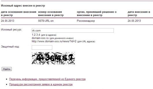 «ВКонтакте» попал в реестр запрещенных сайтов
