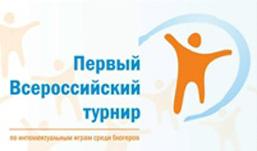 «Ростелеком» организует в Ижевске первый всероссийский турнир по интеллектуальным играм среди блогеров