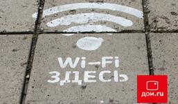 Wi-Fi в Ижевске пользуется большой популярностью