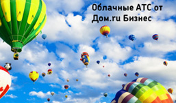 «Дом.ru Бизнес» предлагает управлять бизнесом «на расстоянии отпуска»
