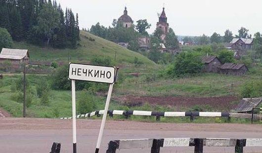 Территорию вокруг Нечкино закрыли для посещения