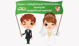 Выиграй свадебный кортеж SKODA из 4 роскошных автомобилей от автосалона «АСПЭК-Лидер»!