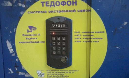 В Ижевске по домофону можно вызвать полицию и «скорую»