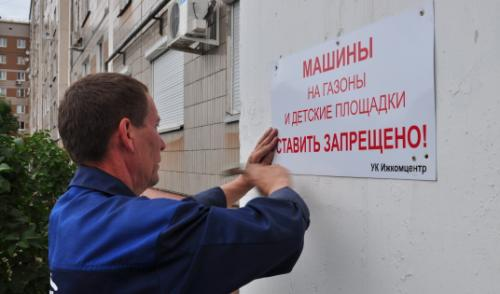 Фотофакт: в Ижевске установили таблички с предупреждением о парковке на газонах