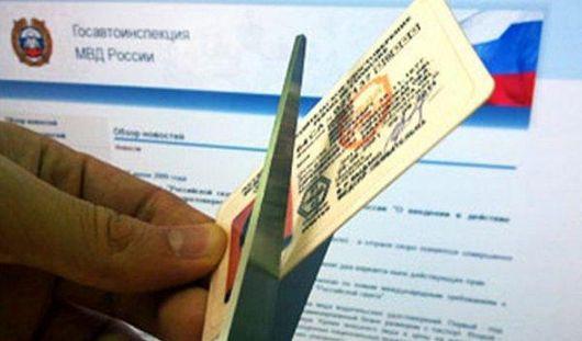 Временные удостоверения для российских водителей отменят