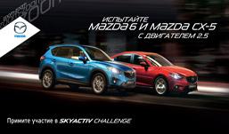 В Ижевске пройдет всероссийское соревнование Skyactiv Challenge 2013