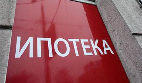Минэкономразвития планирует уменьшить ставку по ипотеке в России