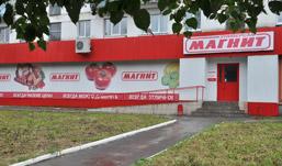 Торговую сеть «Магнит» в Ижевске вновь оштрафовали