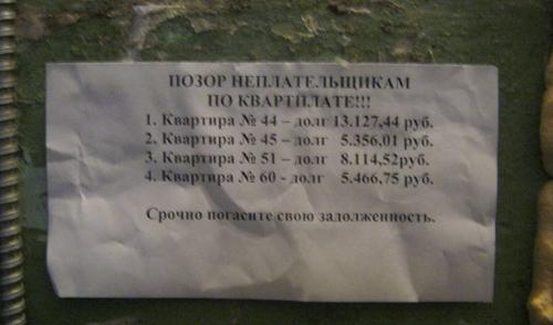 Фотофакт: жителям ижевских домов напомнили о долгах за квартиру
