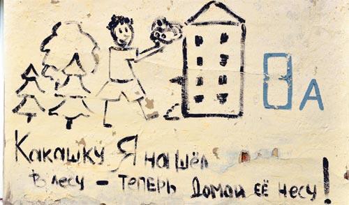 Фотофакт: на Культбазе российские художники разрисовали дома