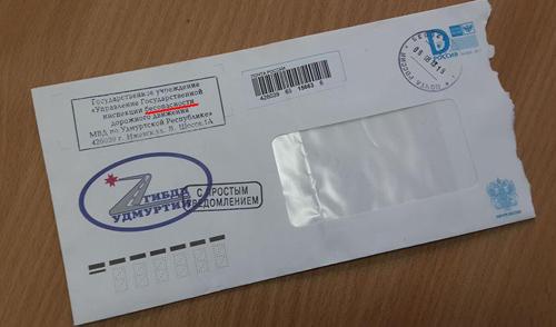 Фотофакт: ижевчане получили письма от инспекции «бес опасности дорожного движения»