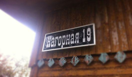 Дурацкий вопрос: где в Ижевске заказать табличку с адресом на дом?