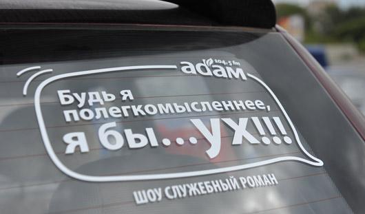 Ижевчане украсили свои авто стильными наклейками от радио «Адам»