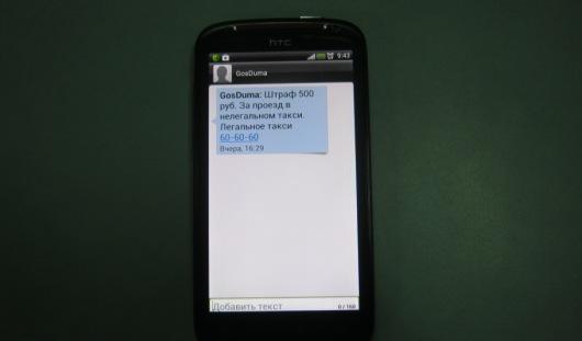 В российской Госдуме придумали способ борьбы с sms-рекламой