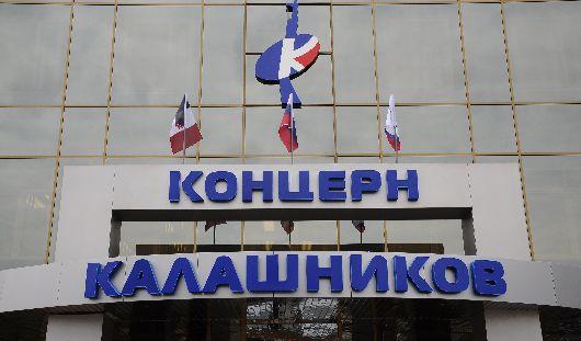Логотип Концерна «Калашников» выбирали из 50 «претендентов»