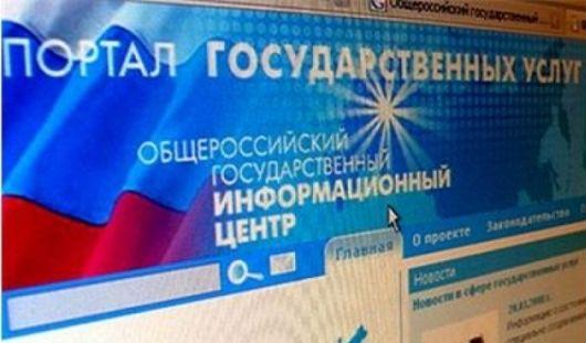 Региональный портал госуслуг заработает в Удмуртии в октябре