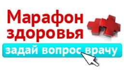 «Марафон здоровья» для ижевчан: задай вопрос врачу!