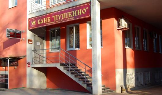 Лишенный лицензии банк «Пушкино» установил антирекорд по сумме страховых выплат