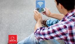 Около 70% интернет-пользователей использует публичный Wi-Fi