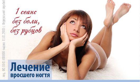 Марафон здоровья в Ижевске: Как эффективно и безболезненно избавиться от бородавок и неудачных тату