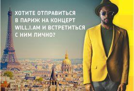 «Дом.ru» разыгрывает поездку на двоих на концерт Will.I.AM в Париже