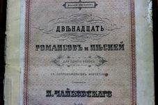 В фонд Национальной библиотеки Удмуртии будет передано уникальное издание