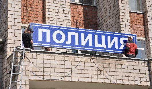 Генпрокуратура РФ проверит законность действий МВД Удмуртии