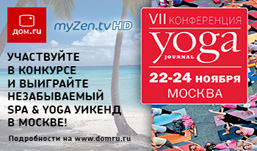 «Дом.ru» и MyZen TV приглашают на SPA&YOGA уикенд в Москве