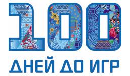31 октября начинается обратный отсчет до зимних Олимпийских игр в Сочи