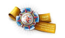 «Ростелеком» объявляет о старте грандиозного обмена баллов на скидки в рамках «Золотой лихорадки»